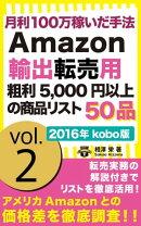 [2016年版] 月利100万稼いだ手法!Amazon輸出転売用 粗利5000円以上の商品リスト50 kobo版 vol.2 201-J