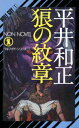 狼の紋章ウルフガイ・シリーズ1【電子書籍】[ 平井和正 ]