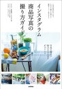 インスタグラム 商品写真の撮り方ガイド【電子書籍】[ 6151【著】 ]