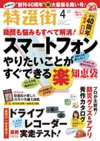 特選街 2019年4月号【電子書籍】