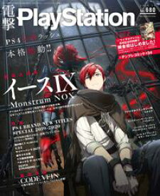 電撃PlayStation Vol.680【電子書籍】[ 電撃PlayStation編集部 ]