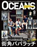 OCEANS(オーシャンズ) 2015年9月号
