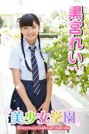 美少女学園 黒宮れい Part.14