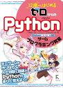 12歳からはじめるゼロからのPythonゲームプログラミング教室【電子書籍】[ 大槻有一郎 ]