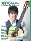 月刊現代ギター 2016年3月号 No.627