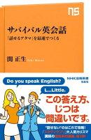 サバイバル英会話 「話せるアタマ」を最速でつくる