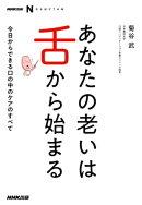 NHK出版 なるほど!の本 あなたの老いは舌から始まる 今日からできる口の中のケアのすべて