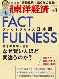 週刊東洋経済 2019年4月6日号【電子書籍】
