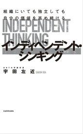組織にいても独立しても自分の価値を高め続ける インディペンデント・シンキング【電子書籍】[ 宇田 左近 ]