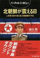 バーチャルインタビュー北朝鮮が震える日