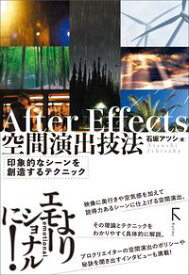 After Effects 空間演出技法(リフロー版)【電子書籍】[ 石坂アツシ ]