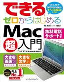 できるゼロからはじめるMac超入門 OS X 10.9 Mavericks対応