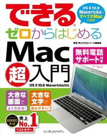 できるゼロからはじめるMac超入門 OS X 10.9 Mavericks対応【電子書籍】[ できるシリーズ編集部 ]