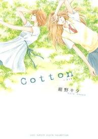 Cotton【電子書籍】[ 紺野キタ ]