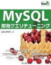 MySQL即効クエリチューニング【電子書籍】[ yoku0825 ]