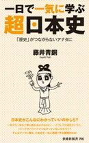 一日で一気に学ぶ超日本史ーー「歴史」がつながらないアナタに