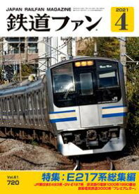 鉄道ファン2021年4月号【電子書籍】[ 鉄道ファン編集部 ]