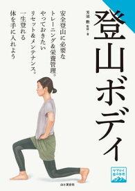 ヤマケイ登山学校 登山ボディ【電子書籍】[ 芳須 勲 ]