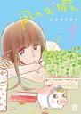 凪のお暇 1【電子書籍】[ コナリミサト ]