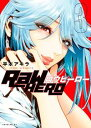 RaW HERO3巻【電子書籍】[ 平本アキラ ]