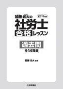 2012年版 加藤光大の社労士合格レッスン 過去問 社会保険編
