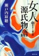 女人源氏物語 第四巻 柏木~萩の露