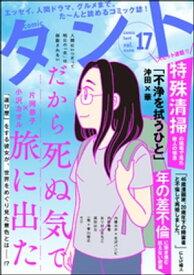 comicタント Vol.17【電子書籍】[ 小沢カオル ]