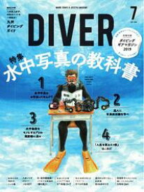 DIVER 2019年7月号【電子書籍】