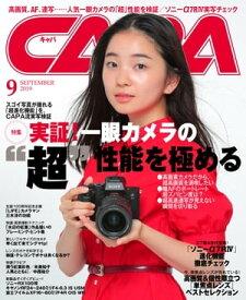 CAPA 2019年9月号【電子書籍】[ CAPA編集部 ]