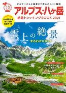 アルプス・八ヶ岳 絶景トレッキングBOOK 2021