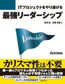 ITプロジェクトをやり遂げる最強リーダーシップ(日経BP Next ICT選書)