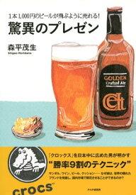 1本1,000円のビールが飛ぶように売れる! 驚異のプレゼン【電子書籍】[ 森平茂生 ]
