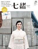 七緒 vol.56ー (プレジデントムック)