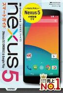 Nexus 5 スマートガイド