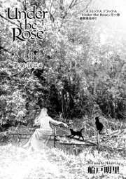Under the Rose 春の賛歌 第36話 #4 【先行配信】