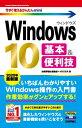 今すぐ使えるかんたんmini Windows 10 基本&便利技[2020年最新版]【電子書籍】[ 技術評論社編集部 ]