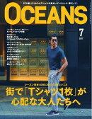 OCEANS(オーシャンズ) 2017年7月号