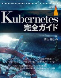 Kubernetes完全ガイド【電子書籍】[ 青山 真也 ]