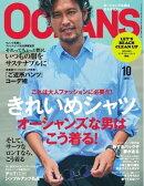 OCEANS(オーシャンズ) 2019年10月号