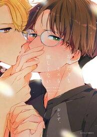 おねだりもキスも欲しくない【電子限定漫画付き】【電子書籍】[ おしず。 ]