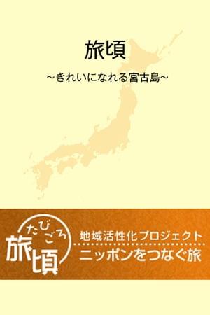 楽天トラベル 地域活性化プロジェクト『旅頃-たびごろ-』きれいになれる宮古島【電子書籍】[ 楽天トラベルブックス ]