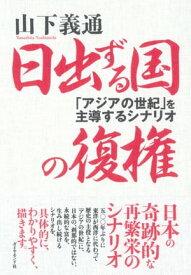 日出ずる国の復権【電子書籍】[ 山下義通 ]
