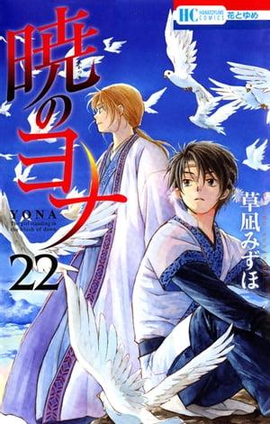 暁のヨナ22【電子書籍】[ 草凪みずほ ]