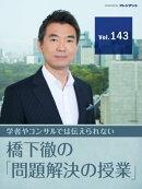 【大阪ダブル選挙(1)】メディアの「ワン・イシュー」批判はここがおかしい!【橋下徹の「問題解決の授業」Vol.143…