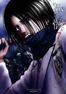異骸-THE PLAY DEAD/ALIVE-(7)【電子限定特典ペーパー付き】