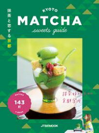 抹茶と恋する京都【電子書籍】