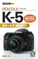 PENTAX K-5 基本&応用 撮影ガイド