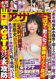 週刊アサヒ芸能 2020年12月10日号【電子書籍】
