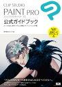 CLIP STUDIO PAINT PRO 公式ガイドブック【電子書籍】[ 株式会社セルシス(監修) ]