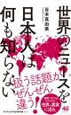 世界のニュースを日本人は何も知らない【電子書籍】[ 谷本真由美 ]